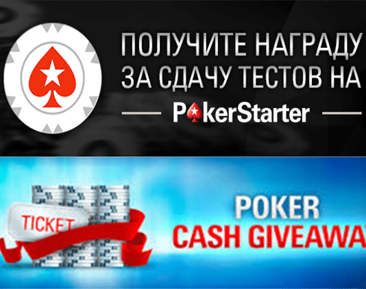 tickets for test - pokerstarter