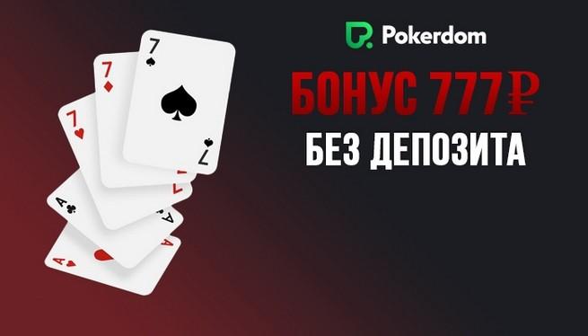 бездепозитные бонусы в покер i