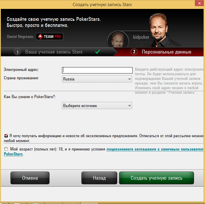 Покер 888 на реальные деньги