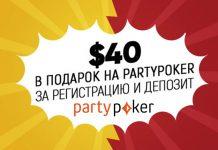 welcome-bonus-$40-tickets-partypoker