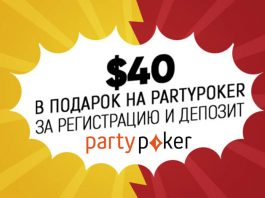 welcome-bonus-$40-tickets-partypoker