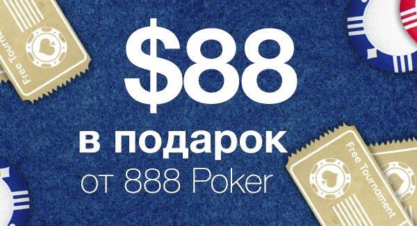 Бонус 88$